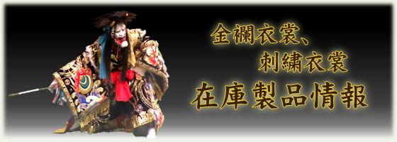 金襴衣裳、刺繍衣裳の在庫製品紹介